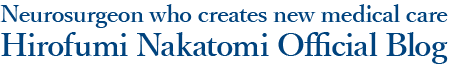 新しい医療を創造する脳神経外科医 中冨 浩文  公式ブログ